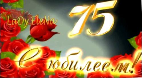 Поздравление женщине с юбилеем - 75 лет лет