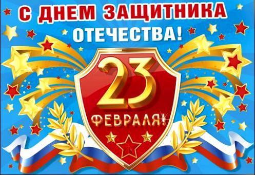 23 Февраля. День защитника отечества - сценарий