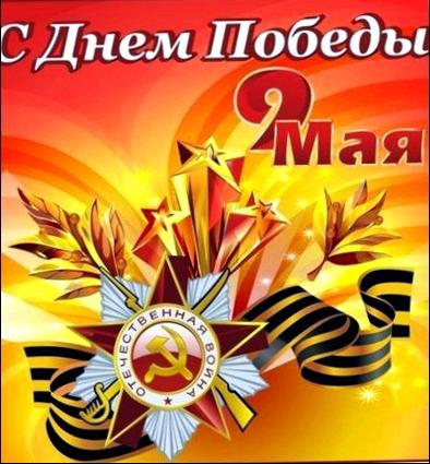 Сценарий 9 мая. Мероприятие, посвященное победе наших войск под москвой. Сценарий на 9 мая - день победы. Сценка к дню победы.