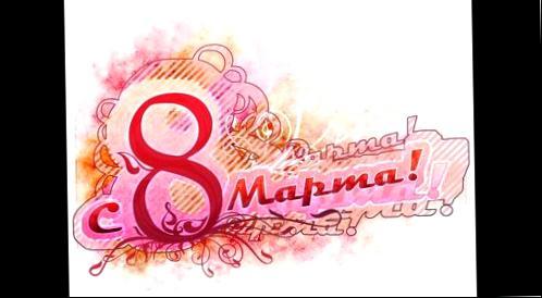 8 Марта сценарий 8 марта сценарий 8 марта для любимой
