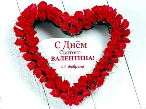День св. Валентина - сценарий 14 февраля для 9-11-х классов - сценарий 14 февраля для 9-11-х классов