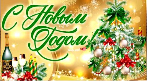 Поздравления на новый год - сборник новогодних поздравлений №9