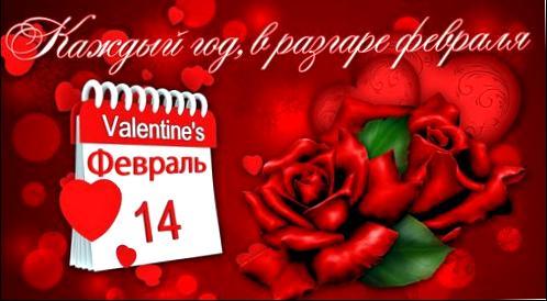 Поздравления с днем святого валентина. Поздравления на день влюбленных. №10