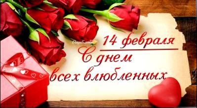 Поздравления с днем святого валентина. Поздравления на день влюбленных. №7